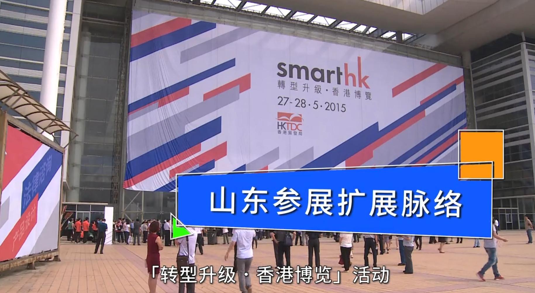 Presentation in Smarthk, Jinan